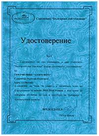 Удостоверение-БСУ-2016-3