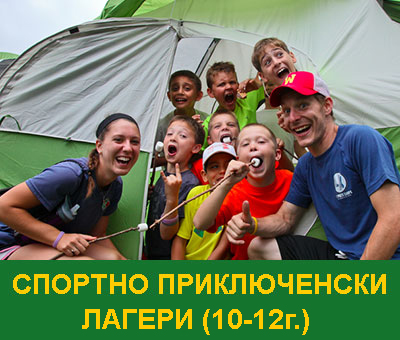 Приключенски лагери