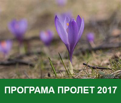 Програма Пролет 2017