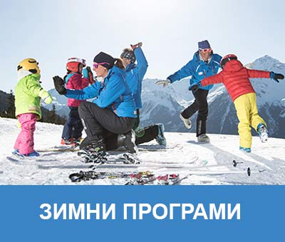 Зимни програми