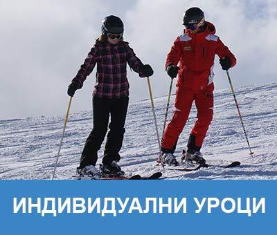 Индивидуални уроци по ски и сноуборд