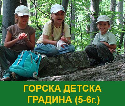 Горска детска градина (5-6г.)