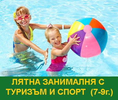 Лятна занималня с туризъм и спорт на Витоша ( 7-9г.)