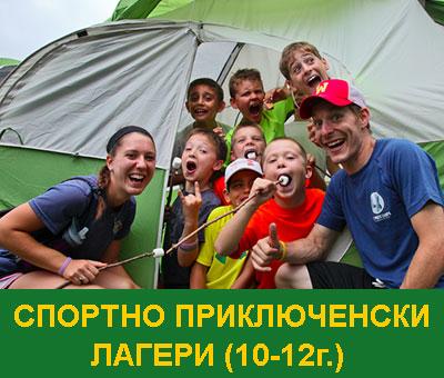 Спортен приключенски лагер